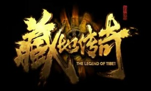 the legend of tibet
