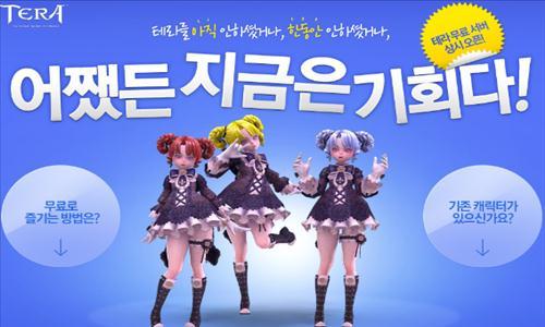 koreański serwer za darmo