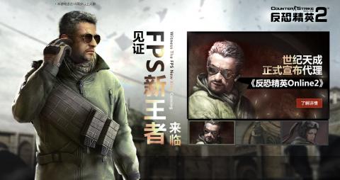 Counter-Strike-Online-2-China